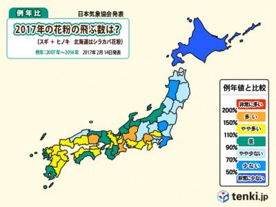 tenki-pollen-expectation-image-20170214-05