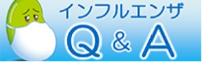 厚労省Q&A