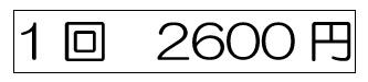 2600円