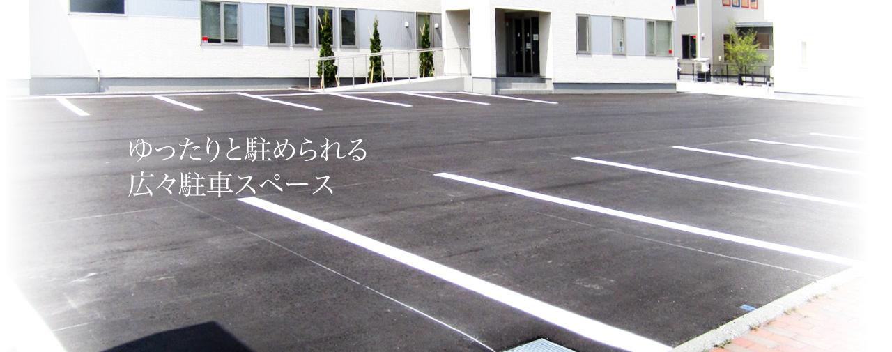 ゆったりと駐められる広々駐車スペース